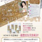 肌質チェンジ デュコラ化粧品キャンペーン今月末までです!